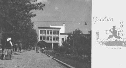 Photo: Прокупље-Зграда СДК 1960.