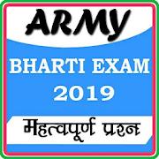 Army Bharti Exam - Army Bharti Exam  2019