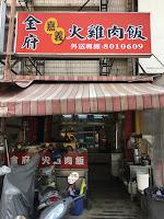 金府火雞肉飯