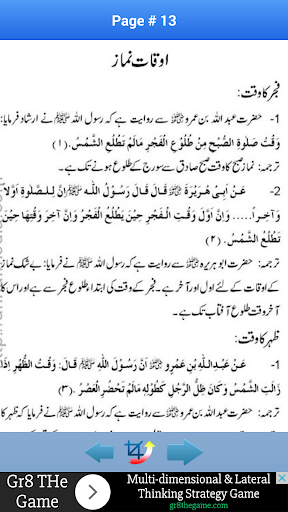 Namaz-e-Ahle Sunnat Wal Jamat - Apps on Google Play