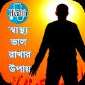 স্বাস্থ্য ভাল রাখার উপায় Healthtips icon