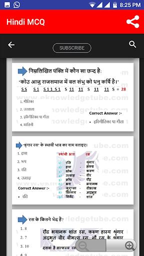 Hindi grammar MCQ for UPSC, SSC, State exams 6.0 screenshots 2
