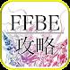 攻略速報 for FFBE