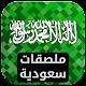 Download ملصقات واتس سعودية For PC Windows and Mac