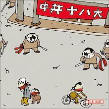Photo: 尊子漫画:人民十八小