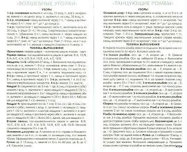 Photo: описание - 1. http://motochki.com/pleasant_trifles/knitted_handbags/volshbniye_ugolki.php 2.  http://motochki.com/pleasant_trifles/knitted_handbags/rombi.php