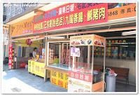 三峽九鬮老店