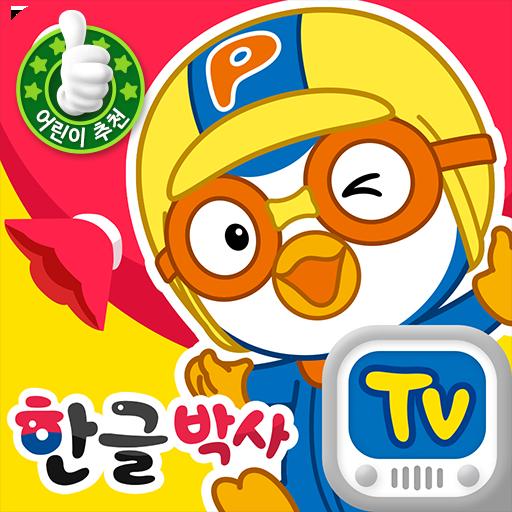 뽀로로 한글박사 - 추천 유아 어린이 한글학습 (app)