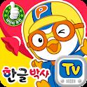 뽀로로 한글박사 - 추천 유아 어린이 한글학습 icon