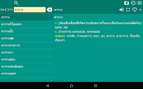 English Thai Dictionary Free- screenshot thumbnail