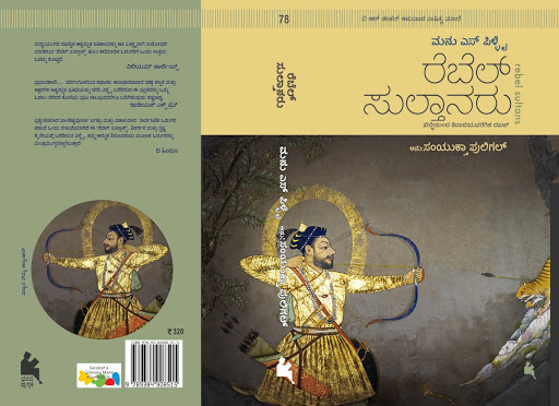 Rebel Sultans: Kannada translation