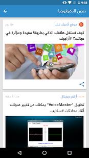App نبض Nabd - اخبار العالم ، عاجل APK for Windows Phone