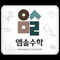 엠솔수학학원 icon
