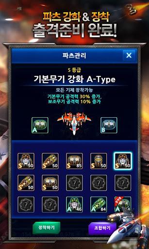 에어헌터 for Kakao screenshot 17