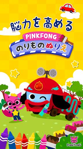 PINKFONG!のりものぬりえ