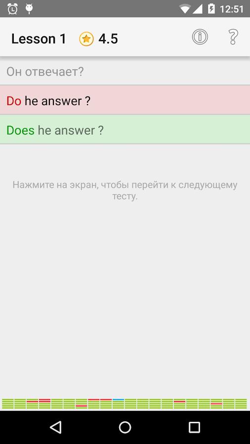 Полиглот Английский язык. Lite- screenshot