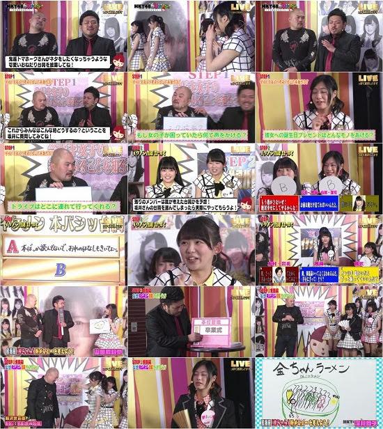 (TV-Variety)(720p) HKT48の「ほかみな」~そのほかのみなさん~ ep48 180323