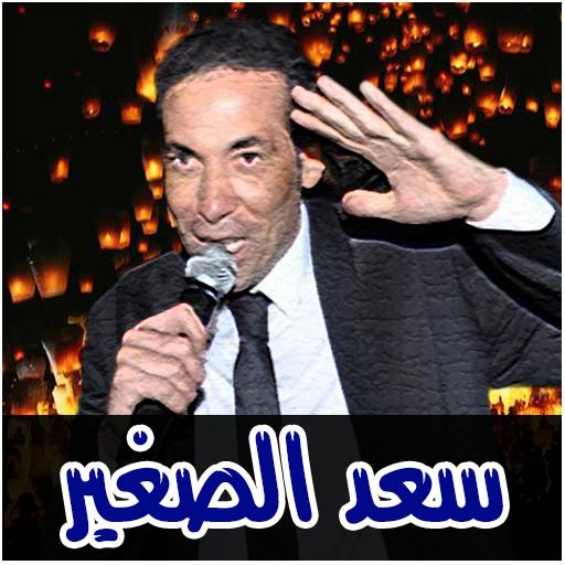 اغاني سعد الصغير mp3 بدون نت