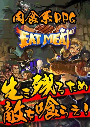 動作必備免費app推薦|EAT MEAT線上免付費app下載|3C達人阿輝的APP