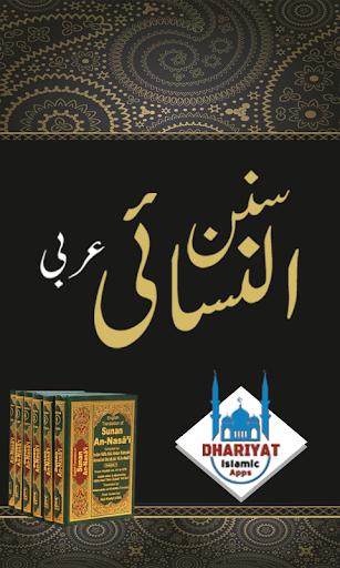 Sunan Nasa'i Arabic