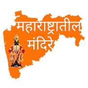 Temples In Maharashtra - महाराष्ट्रातील  मंदिरे
