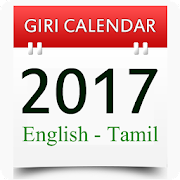 Giri Calendar - 2017