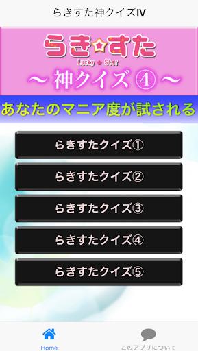 神クイズⅣ forらき☆すた