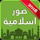 صور اسلامية (app)