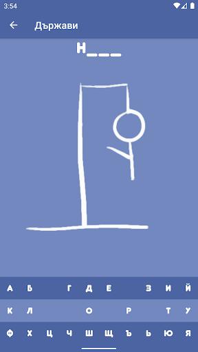 Бесеница БГ - Класическата игра във вашия джоб 19.0 screenshots 2