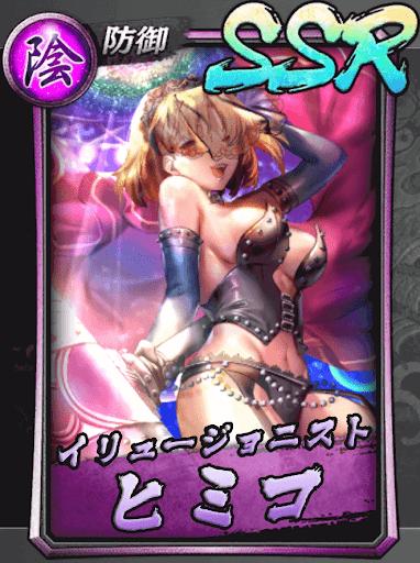 ヒミコ(SSR)