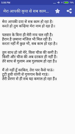 Bhajan Sangrah Offline 1.4 screenshots 2