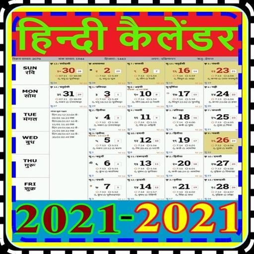 Hindi Calendar 2021 - हिन्दी कैलेंडर 2021