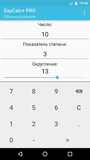 Калькулятор степеней PRO