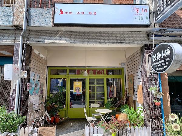 關山咖啡廳|奧維小鎮 適合慵懶一整天的甜點咖啡廳 (菜單價錢)