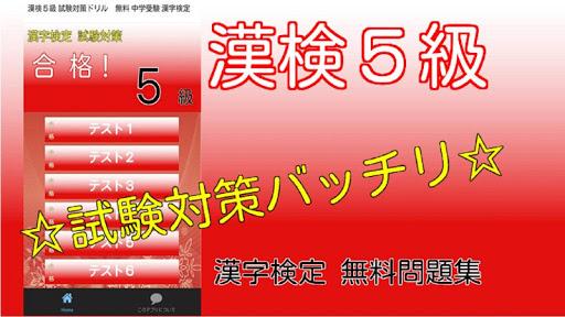 漢検5級 試験対策ドリル 無料問題集 できる中学受験 レベル