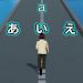 Kana Runner - Learn Hiragana and Katakana icon