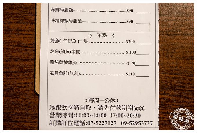 爽丼MENU菜單