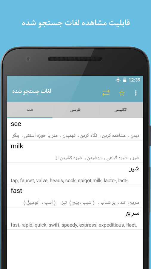 Fastdic - Persian Dictionary- screenshot