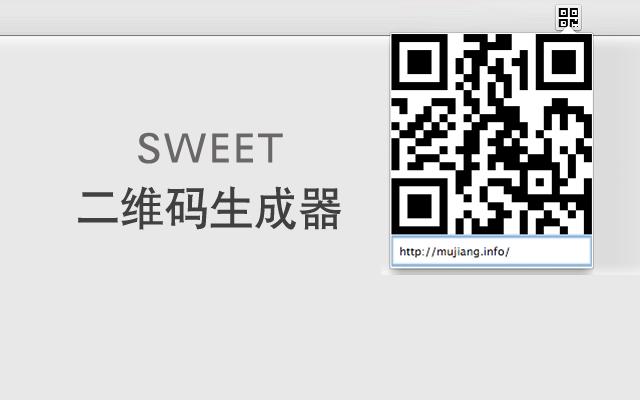 Sweet二维码生成器