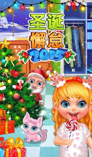 聖誕節鬆弛2015年!