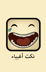 نكت أغبياء screenshot 0