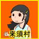 来須探検譚 ホラーノベル (game)