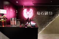 龍石鍋物 新北永安店