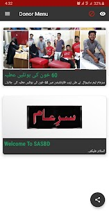 Sar e Aam Blood Donation Pakistan 5