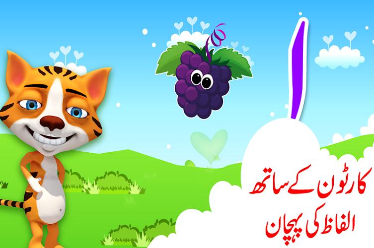 Download Kids Urdu Kayda APK latest version App by Extra