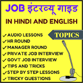 Interview in English and Hindi - Preparation App