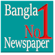 all in one banglanewspaper(বাংলা সংবাদপত্র) for PC-Windows 7,8,10 and Mac