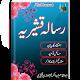 Risala Qasheria |Islamic Book | Download for PC Windows 10/8/7