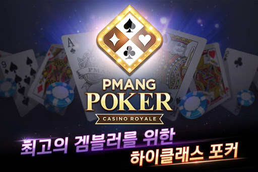 Pmang Poker : Casino Royal 48.1 DreamHackers 1
