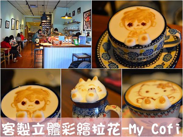 客製立體彩繪拉花,五月天就在我的咖啡杯裡。My Cofi